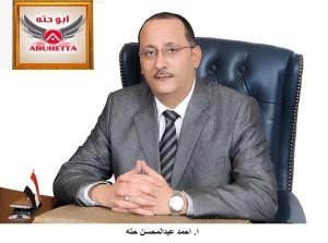 أحمد عبدالمحسن حته.