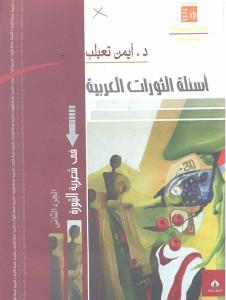 أسئلة الثورات العربية الجزء الثانى