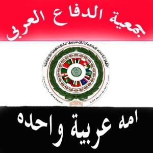 جمعية الدفاع العربي