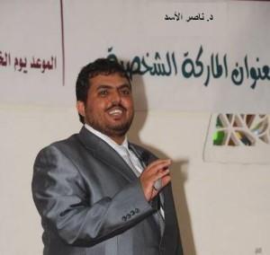 د. ناصر الأسد
