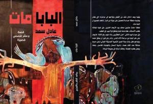 غلاف عادل سعد