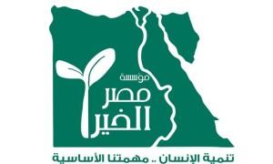 مؤسسة-مصر-الخير1
