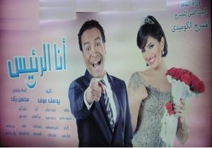 مسرحية أنا الرئيس على مسرح قصر ثقافة بورسعيد (3)