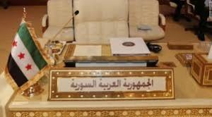 مقعد سورية