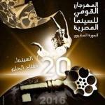 مهرجان السينما