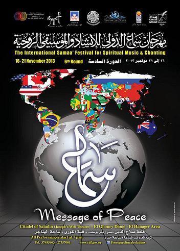 مهرجان سماع 2013