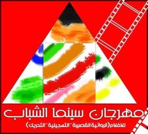 مهرجان سينما الشباب