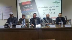 ندوة مناقشة كتاب حدود مصر